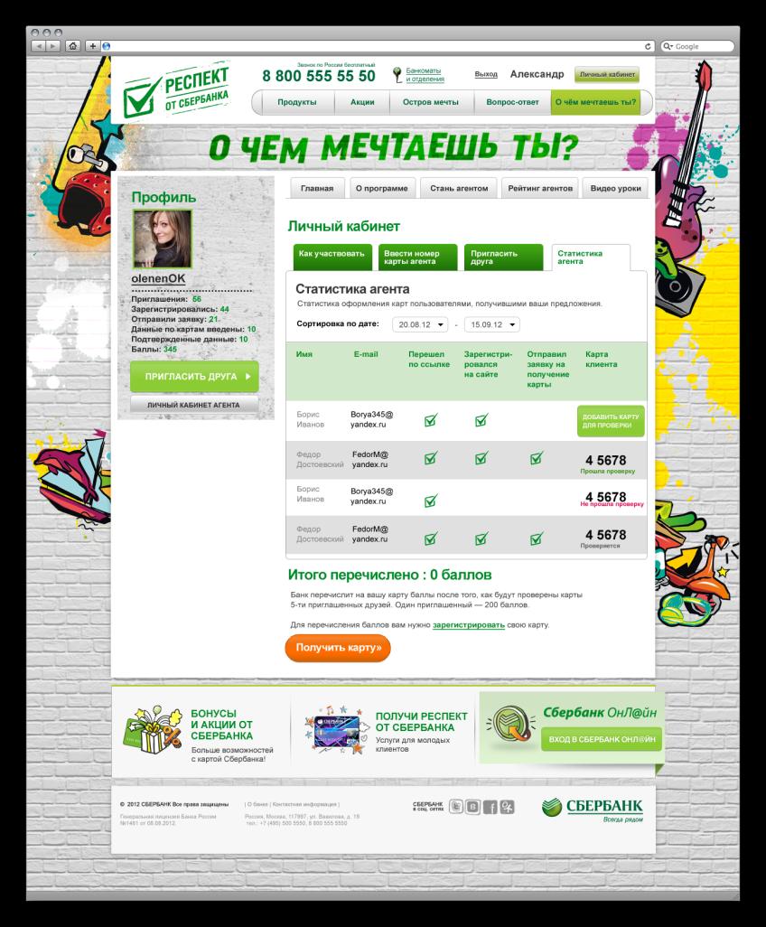 SB_10_Личный кабинет_Статистика агента