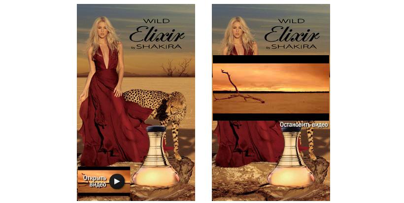 Shakira_Elixir1