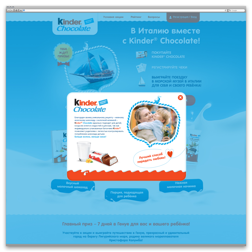 kinder_ch_spring-act_14-04-6_popup_pr1